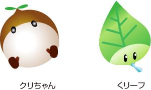 [キャラクター画像]クリちゃん/くリーフ